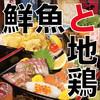 オロチと柊 - 料理写真:鮮魚と地鶏。