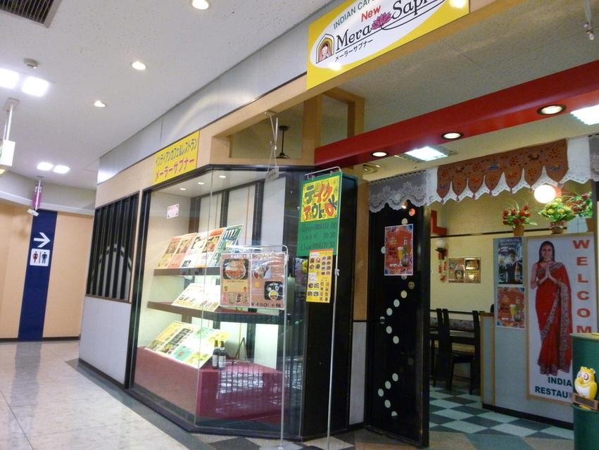 メーラー サプナー イオン店