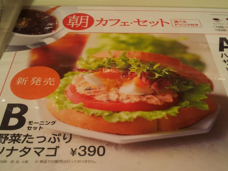ドトールコーヒーショップ 横浜労災病院店