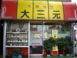 中華料理 大三元