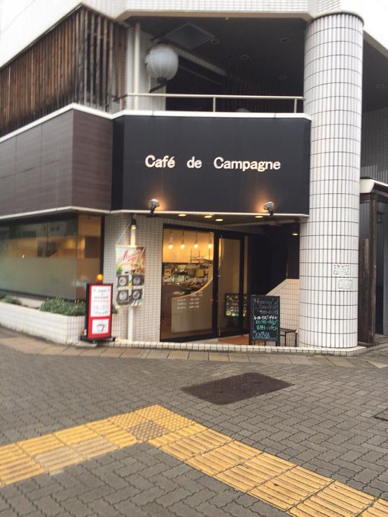 カフェ・ド・カンパーニュ 丸の内店