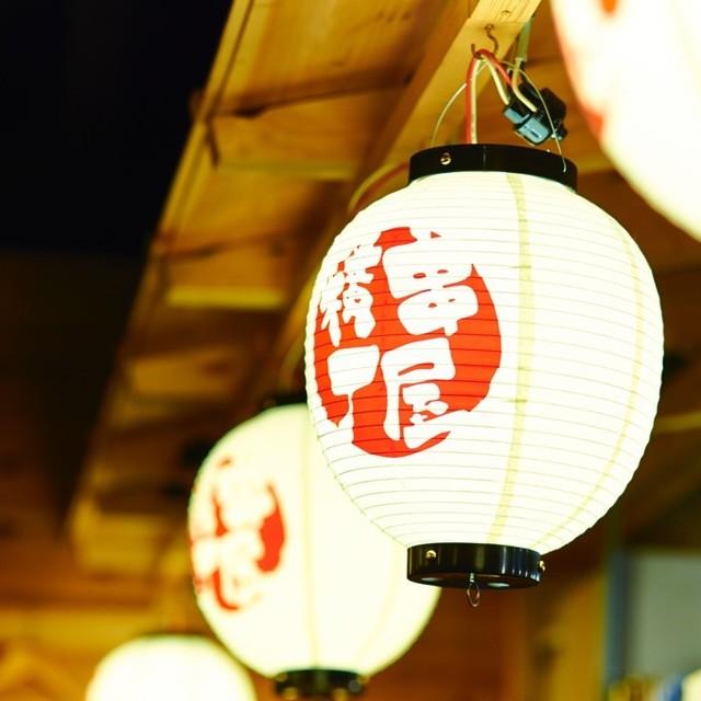 串屋横丁 吉祥寺店
