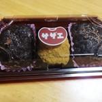 サザエ食品 - 「十勝おはぎ」「きな粉おはぎ」どちらも 162円(税込)