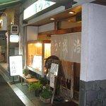 うを治 - 阪急武庫之荘北口から徒歩2分