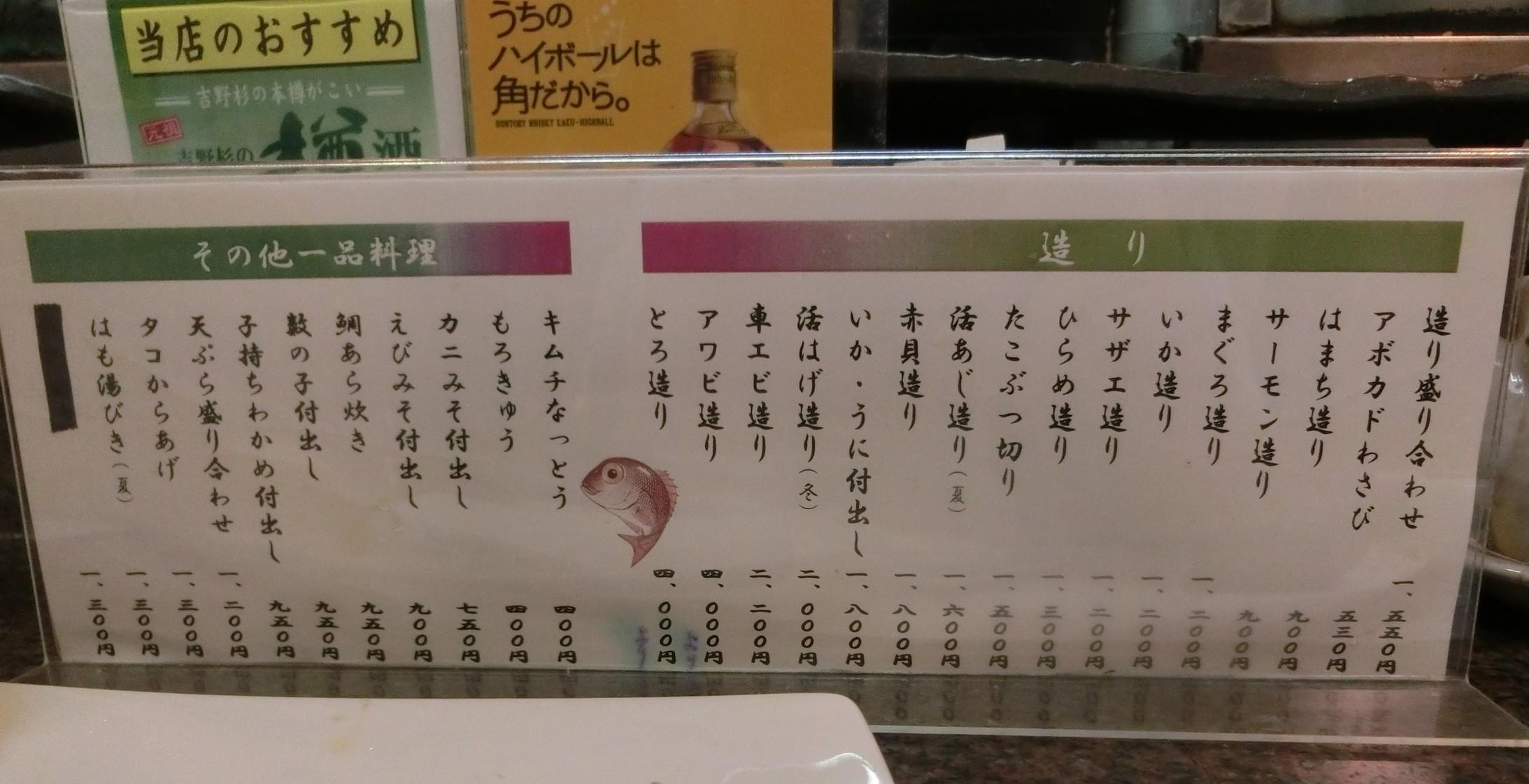 すし園 黒田店
