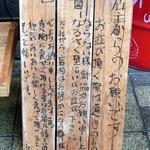 フスマにかけろ 中崎壱丁 -