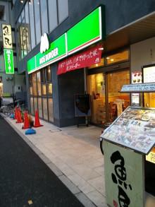 モスバーガー 金沢八景店