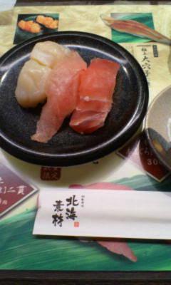 回転寿司 北海素材 岸和田店 キシワダテン