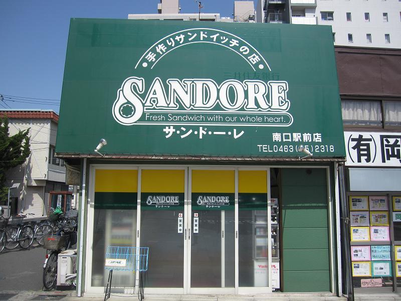 サンドーレ 南口駅前店