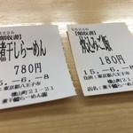 煮干鰮らーめん 圓 - 201506 食券