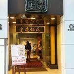 重慶飯店 - ローズホテル向かって右側入口