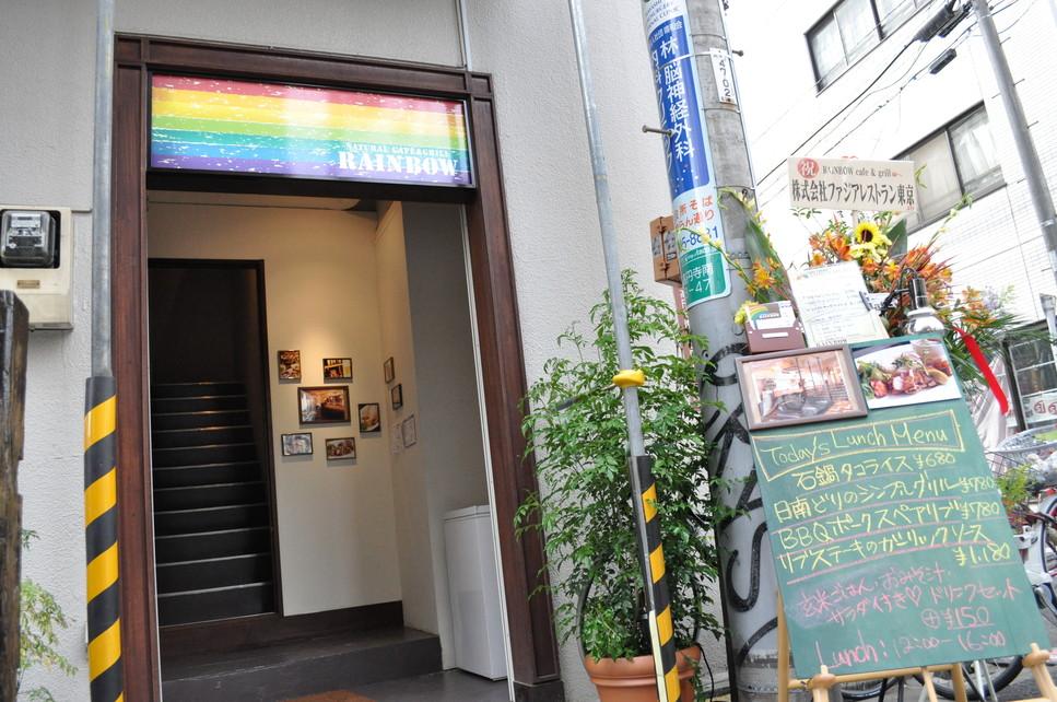 レインボー 高円寺店