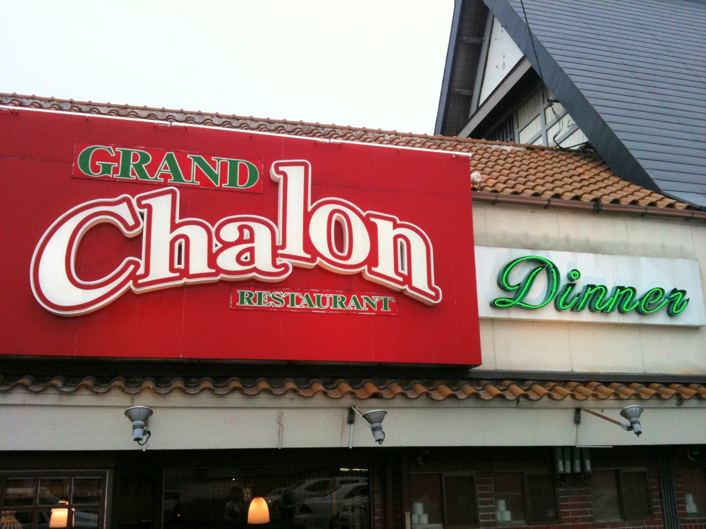 レストラン シャロン 柏原店