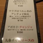 東京苑 - コースは4000円と5000円