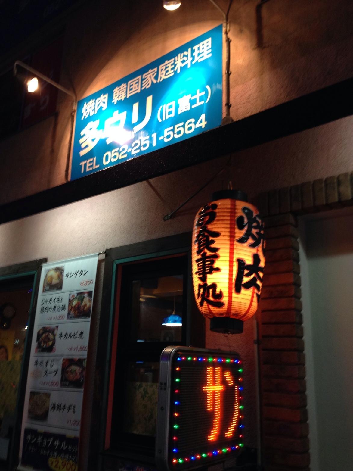 焼肉・韓国家庭料理 富士