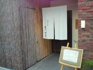 日本料理若菜