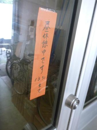 友力食品有限会社 中華菓子工場