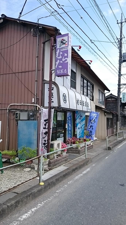 村田製菓店