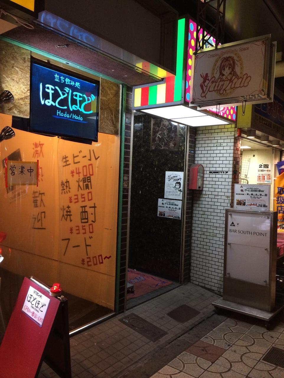 ゲーム探偵団Bar