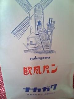 欧風パン ナカガワ