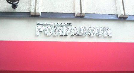 ポンパドウル 銀座店