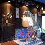 魚菜屋 海祭 - お店の入口です。ここは自分で手前に引いて開けるタイプです。あれっ。よく見たら、ドアの横のガラスの部分は魚の形になっていますよ。
