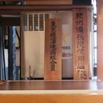 ひろ瀬 - 東京鰻蒲焼商組合員の証