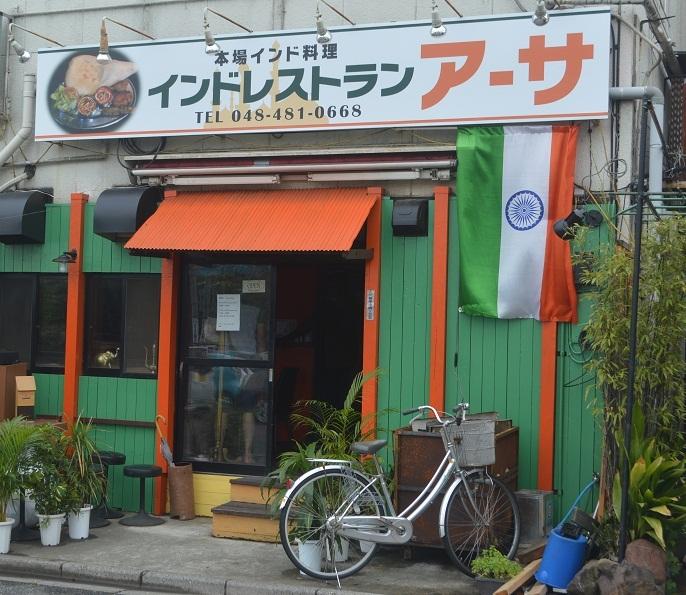 アーサ インドレストラン 新座店