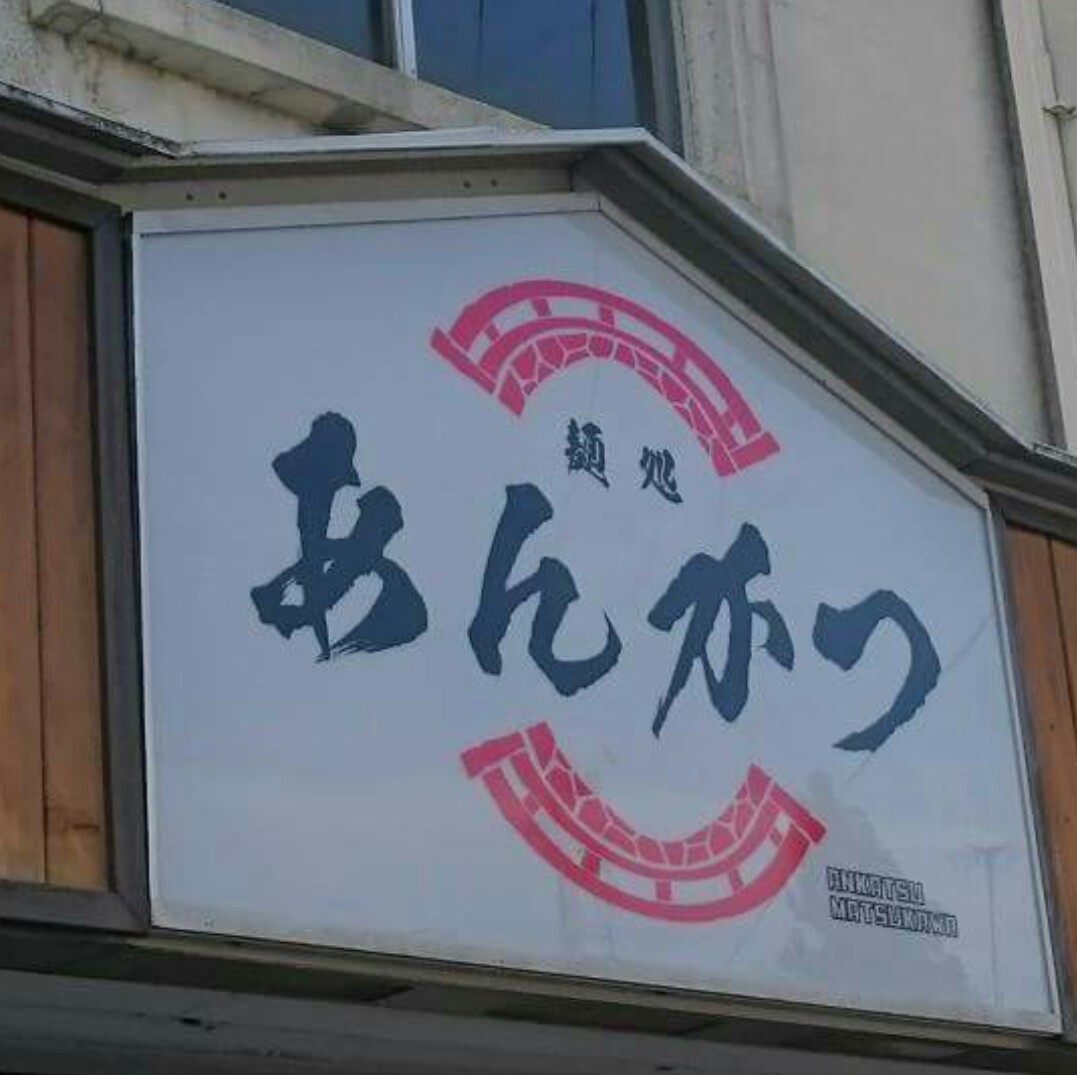 麺処 あんかつ