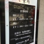 四川担担麺 阿吽 - 営業案内