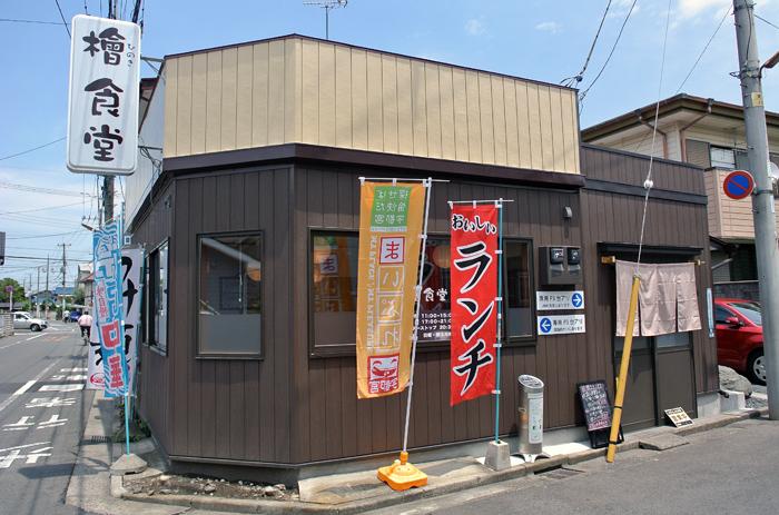 ひのき食堂