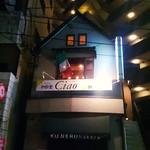 和飲屋 Ciao - 外観