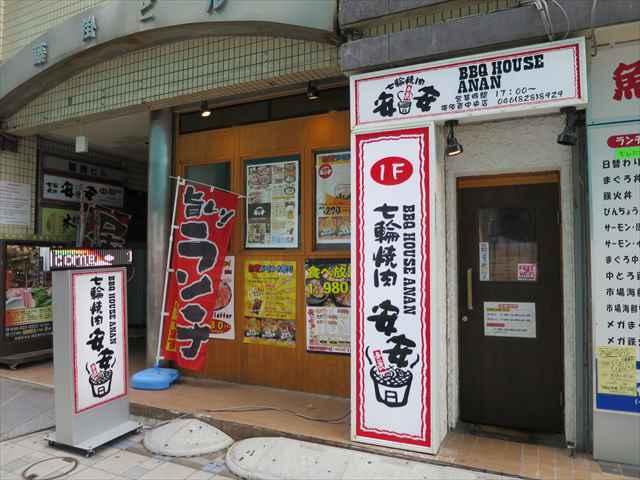 安安 横須賀中央店