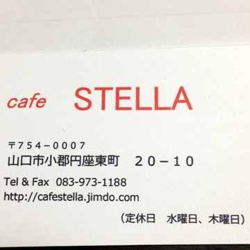 カフェ ステラ