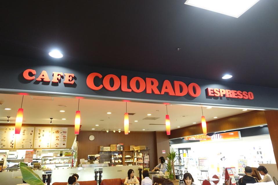 カフェ・コロラド 二条駅前店
