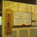 京極スタンド - つまみのメニュー