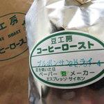 豆工房コーヒーロースト - 購入した豆。 グァテマラ・ブルボンサンドライ