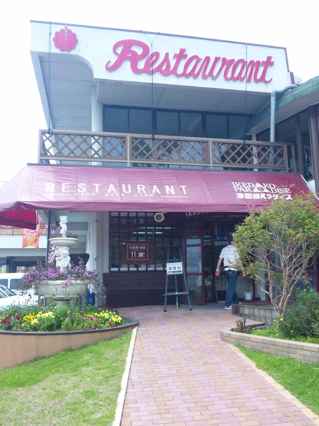 池田湖パラダイスレストラン菜の花