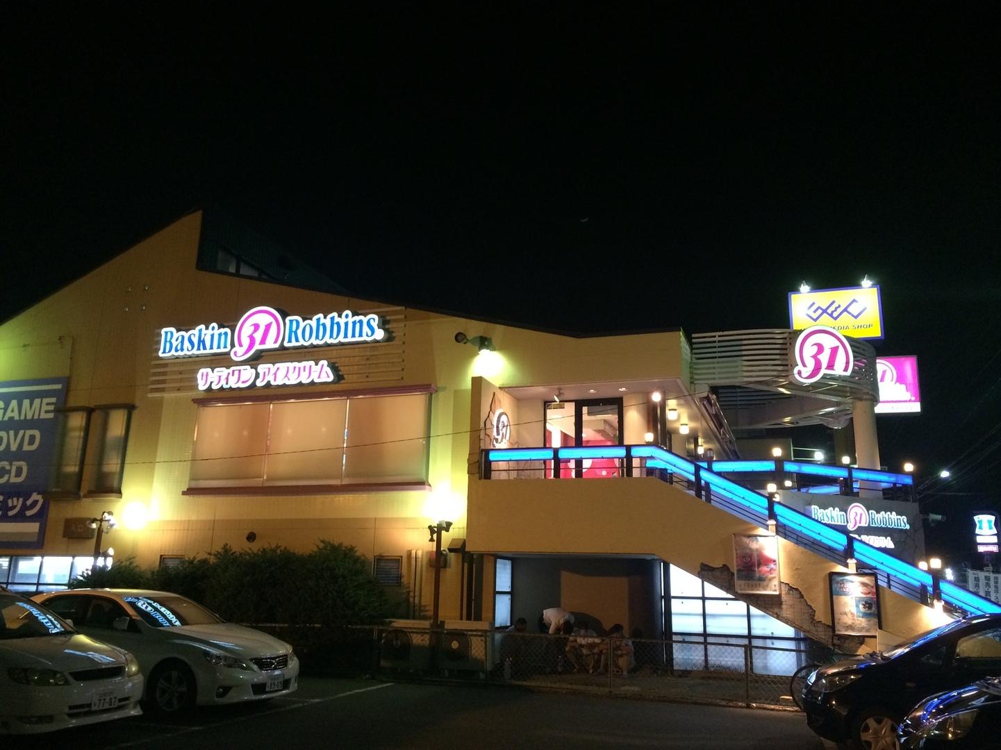 サーティワンアイスクリーム 平針店