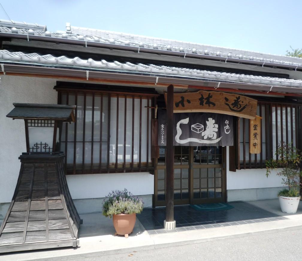 小林寿司店