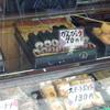 伊勢屋 - 料理写真:かんぴょう巻き70円!