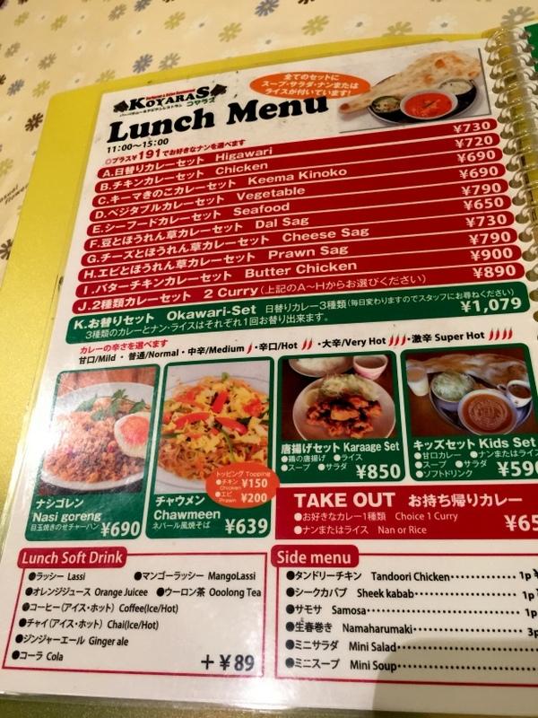 コヤラズ 武蔵村山店