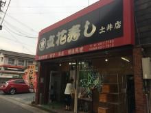 立花寿し 土井店