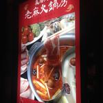 老麻火鍋房 -
