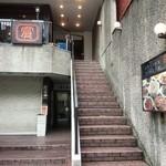 39017843 - 階段上って2階に入口