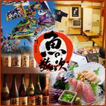 虎ノ門 個室居酒屋 魚の敬次 -