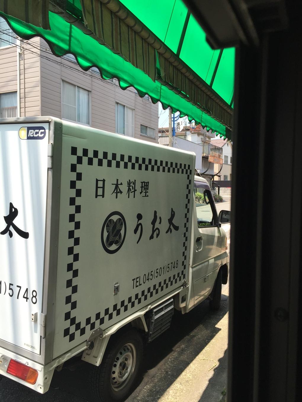 日本料理 うお太