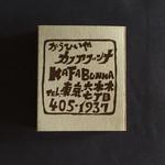Kafabunna - マッチ