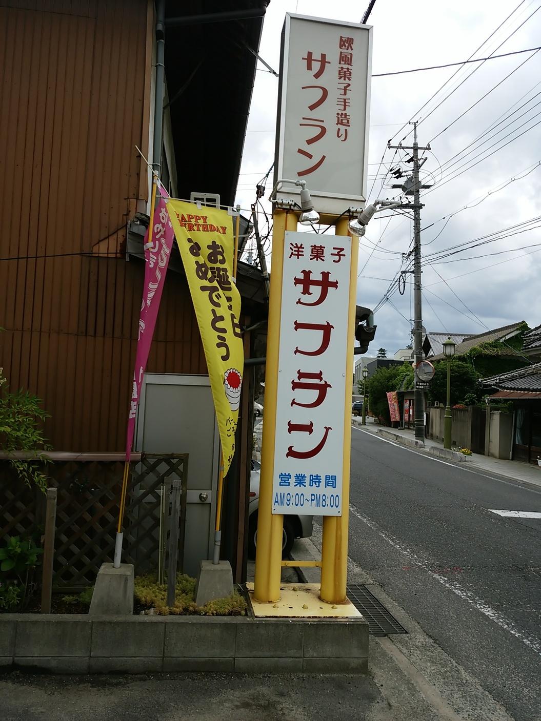 サフラン洋菓子店