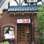 珈琲館 くすの樹 - Front
